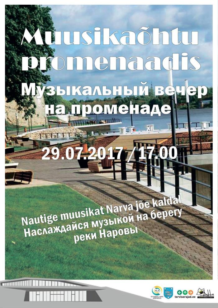 В субботу на Нарвском променаде пройдет музыкальный вечер
