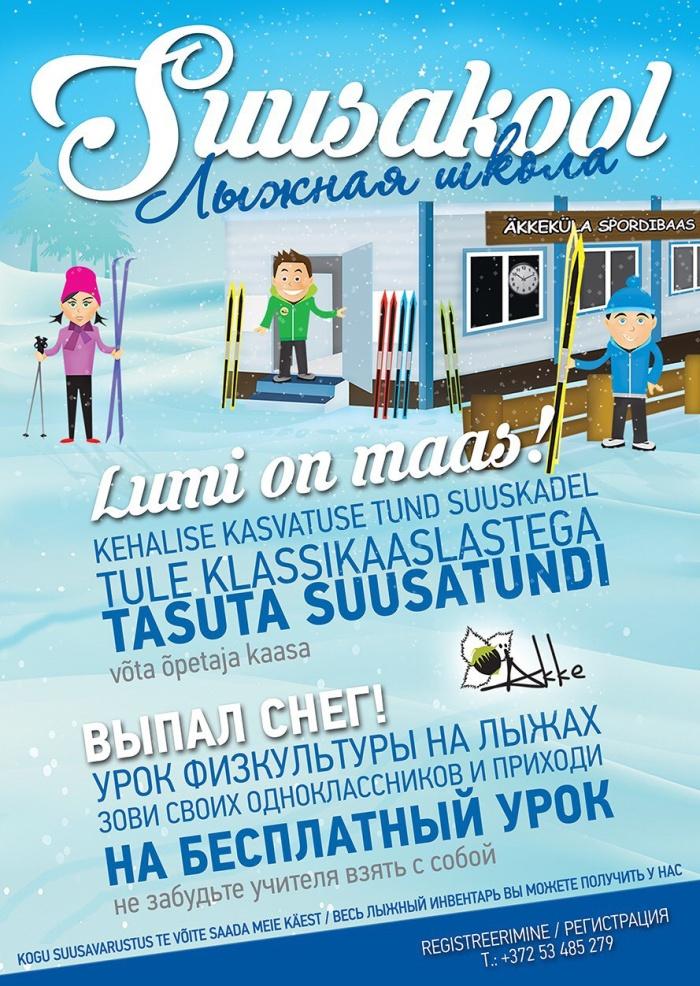 На Ореховой горке стартует проект «Лыжная школа Äkke»