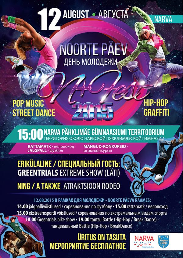 Фестиваль молодежной культуры «N+Fest 2015»