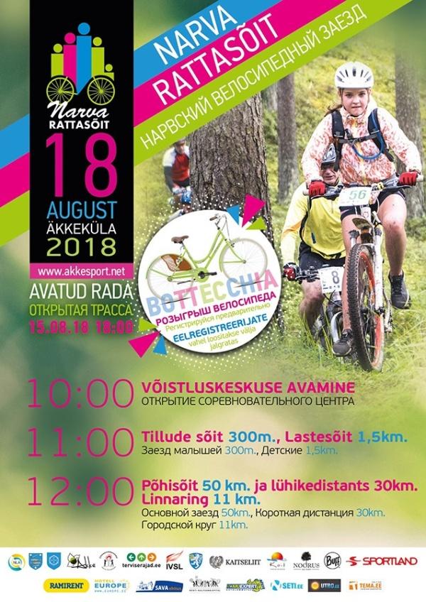 18 августа на Äkkeküla пройдет четвёртый Нарвский велосипедный заезд