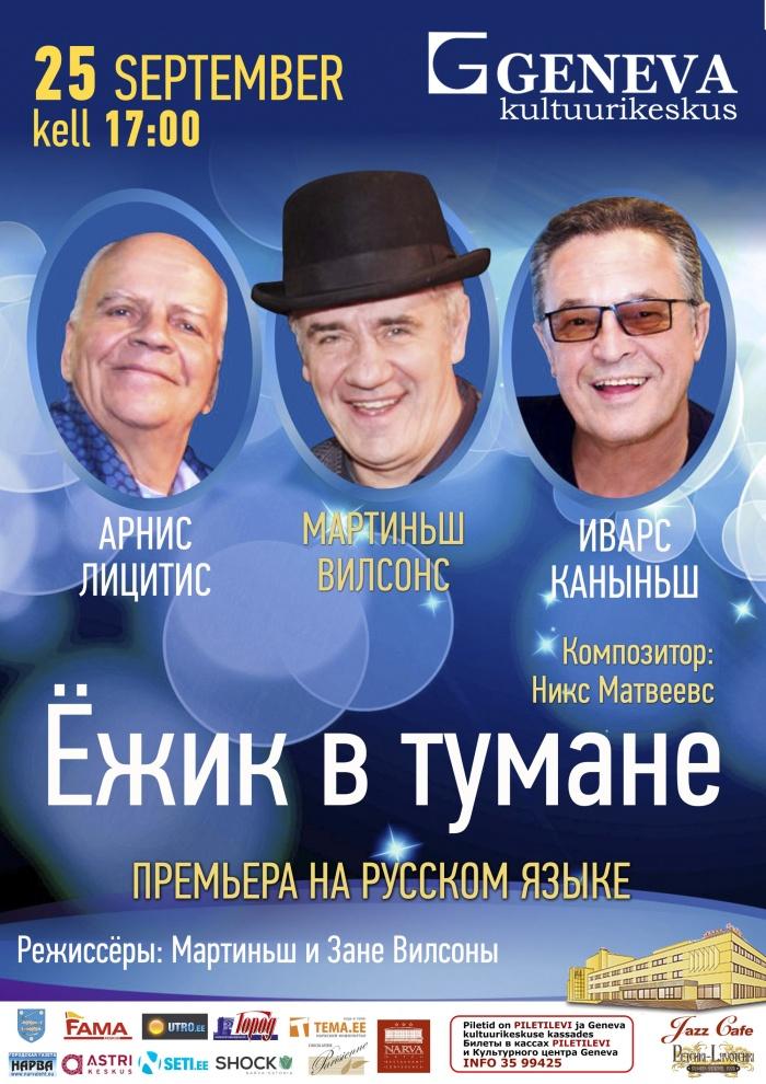 25 сентября в КЦ «Женева» состоится спектакль по мотивам популярных сказок Сергея Козлова