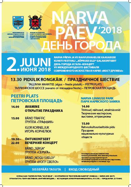 Смотри программу празднования Дней города Нарвы и VII Международного фестиваля современного искусства «Мост Дружбы»