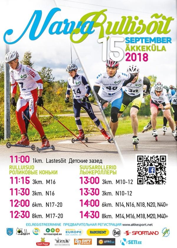 15 сентября пройдёт IV заезд на роликовых коньках и лыжероллерах