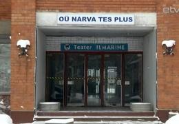 """Нарвский театр """"Ильмарине"""" временно переехал на новое место"""