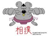 2008-год крысы