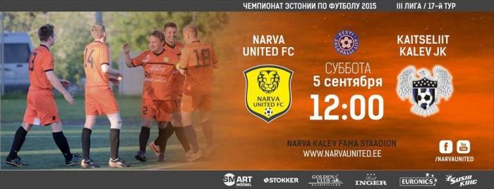 Болей за Narva United!