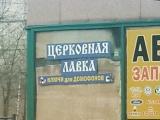 «Спас-на-Диете» - уникальный «храм-супермаркет» в Санкт-Петербурге