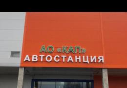 В Кингисеппе открылась новая автостанция: идут переговоры о рейсах в Таллинн