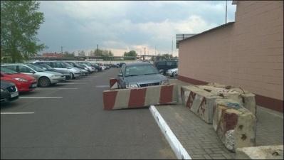 Наказание за неправильную парковку