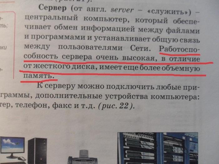 Странно, что в этом учебнике нет совета поставить кактус возле компьютера