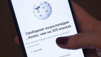 """Российский аналог """"Википедии"""" пообещали запустить в 2022 году"""