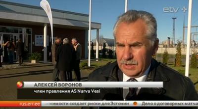 В Нарве открывается новая водоочистная станция