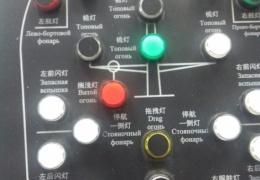 Панель управления китайского теплохода