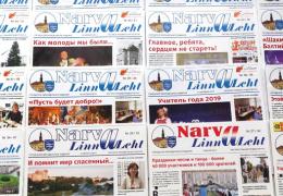 """""""Инсайт"""": на деньги налогоплательщиков местные власти вмешиваются в рекламный рынок в Нарве"""