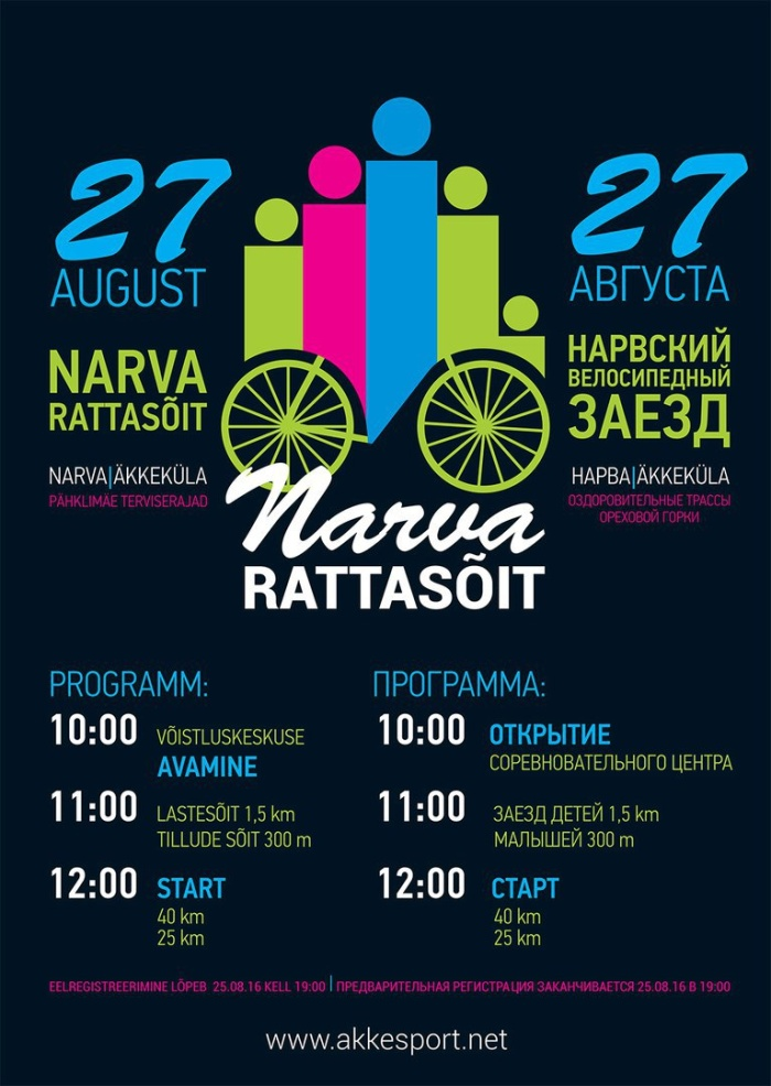 27 августа пройдет Нарвский велосипедный заезд 2016
