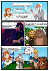 О друидах