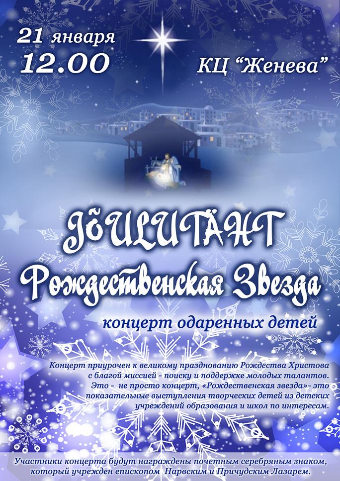 """Концерт одарённых детей """"Рождественская Звезда"""""""