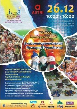 Благотворительная ярмарка Фонда «Луч солнца»