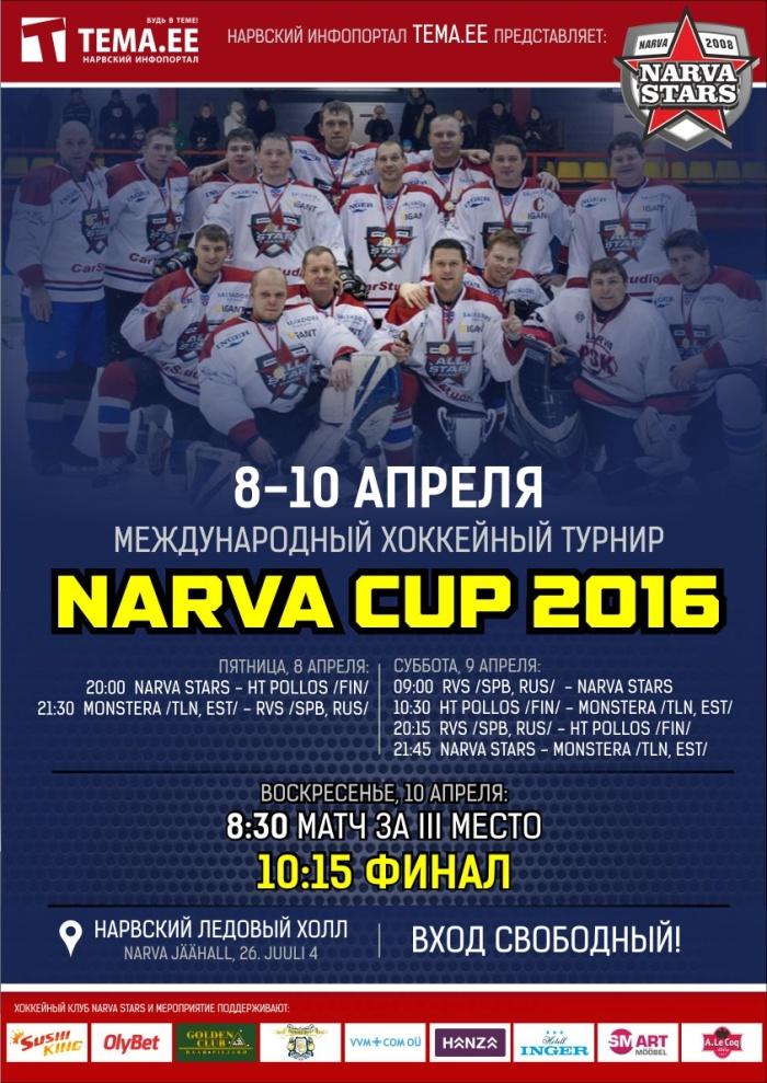 В Нарве стартует международный хоккейный турнир Narva Cup 2016.