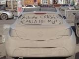 Немца - не мой!