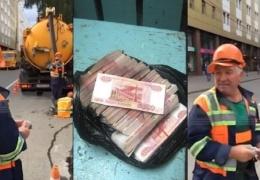 Московский слесарь нашел в колодце два миллиона рублей, но рано радовался