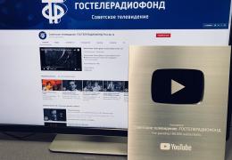 Гостелерадиофонд получил серебряную кнопку Youtube