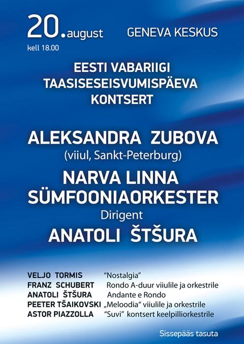 Ко Дню восстановления независимости Эстонии