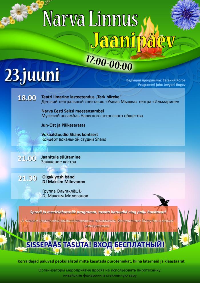 Смотри программу празднования Яановой ночи в Нарвском замке