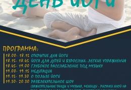 21 июня в Нарве впервые отметят Международный День Йоги