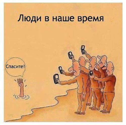 наши дни
