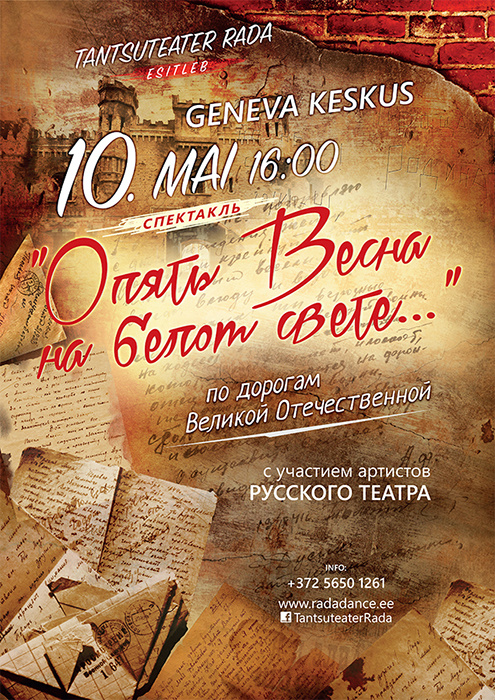 """Театр танца Рада представляет спектакль """" Опять весна на белом свете""""."""
