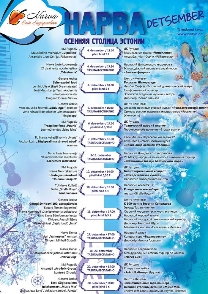 Смотри декабрьскую программу мероприятий в рамках «Нарва — осенняя столица Эстонии»