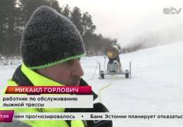 в Нарве впервые опробовали снежные пушки для строительства лыжных трасс