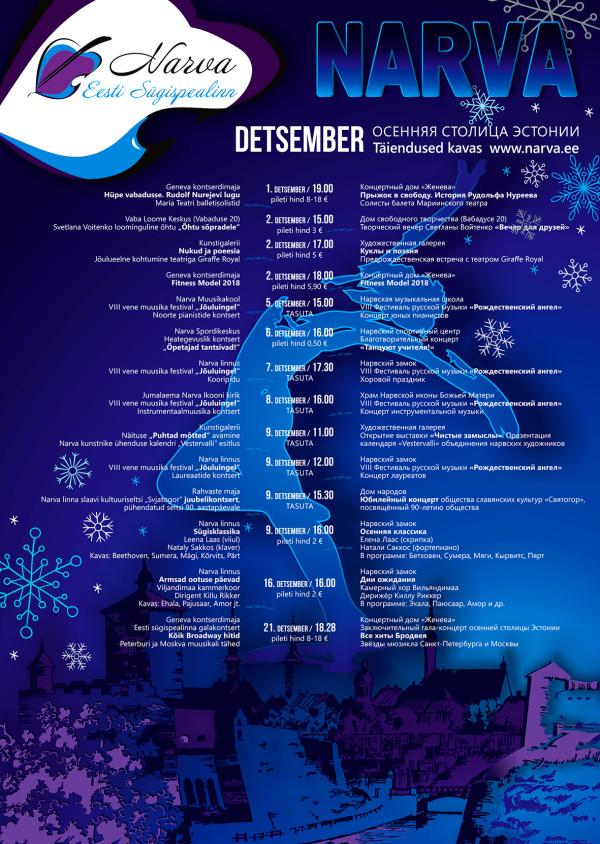 Смотри программу декабрьских мероприятий «Нарва — Осенняя столица Эстонии»