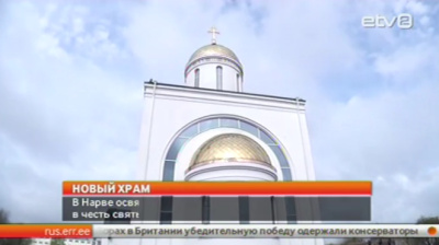В Нарве освятили нижний предел храма в честь святых Кирилла и Мефодия