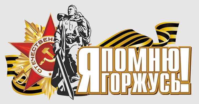 Программа празднования Дня Победы в 2016 году