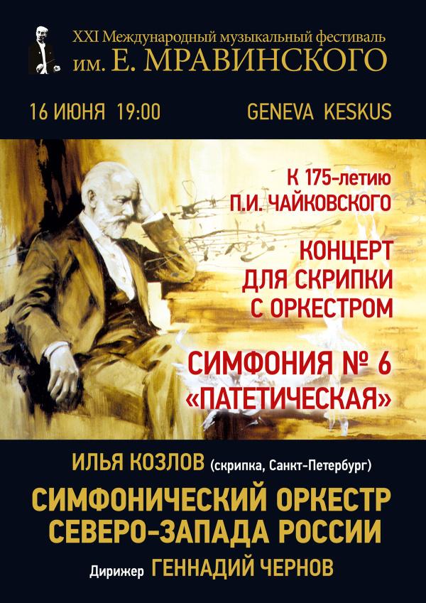 Заключительный концерт XXI Международного музыкального фестиваля им. Евгения Мравинского