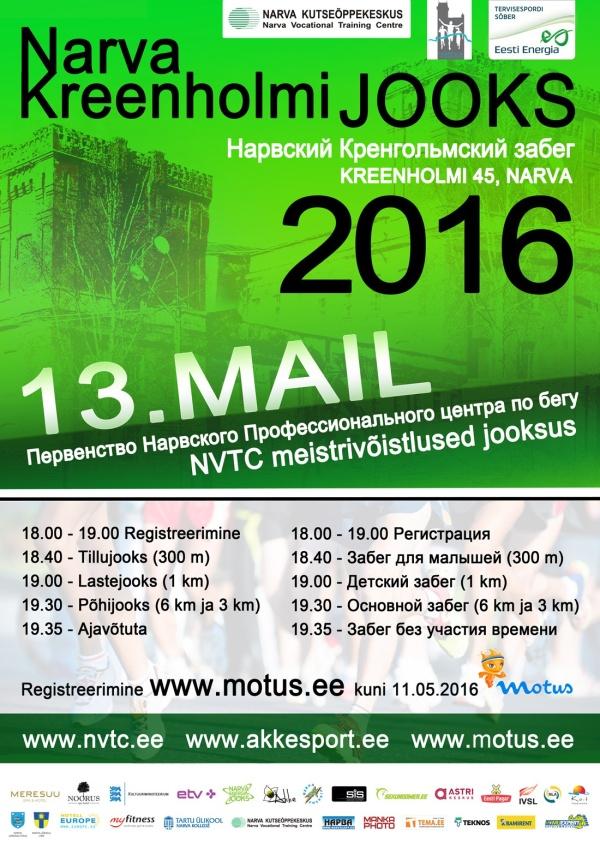 Второй этап Нарвской серии забегов уже не за горами! Нарвский Кренгольмский забег пройдёт 13 мая вечером.
