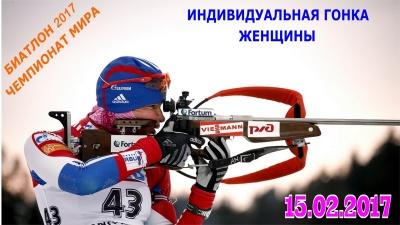 """Биатлон, ЧМ 2017, индивидуальная гонка, женщины, результаты сегодня 15.02.2017: """"золото"""" снова у Дальмайер"""