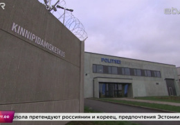 Под Таллинном открыли новый центр содержания нелегалов и арестантов