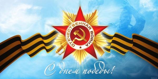 День Победы в Великой Отечественной войне 1941-1945 гг