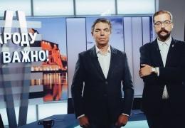 """В среду, 1 сентября, вышел спецвыпуск передачи """"Нарвская студия. Народу важно""""."""