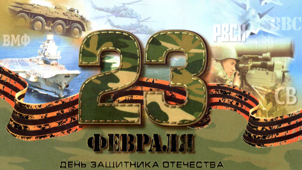 23 Февраля. День защитника Отечества !
