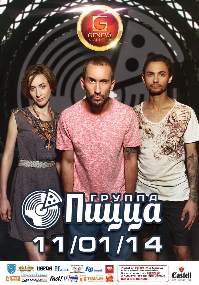 Единственный концерт группы Пицца в Эстонии