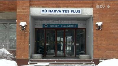 """Театр """"Ильмарине"""" получит помещения для хранения реквизита в подвале горуправы Нарвы"""