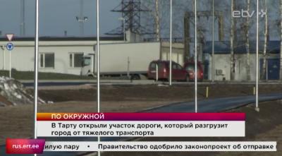 В Тарту открыли участок дороги, который разгрузит город от тяжелого транспорта