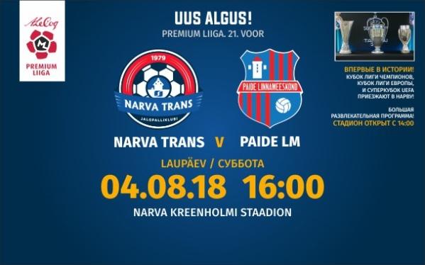 В Нарве в субботу пройдет грандиозное спортивное событие!