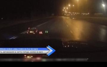 ВИДЕО: в Нарве на большой скорости мчался автомобиль, за рулем была пьяная девушка