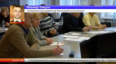 Александр Ефимов: нарвские депутаты готовы к диалогу с Языковой инспекцией