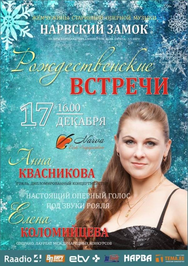 Шедевры старинной оперной музыки ожидают вас в Нарвском Замке 17 декабря.